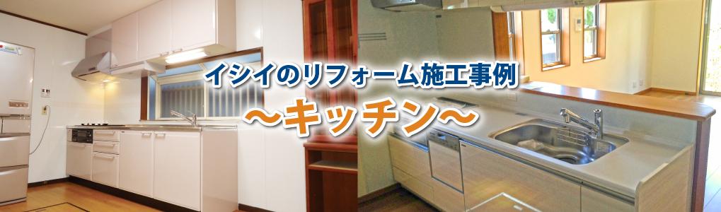 イシイのリフォーム施工事例~キッチン~