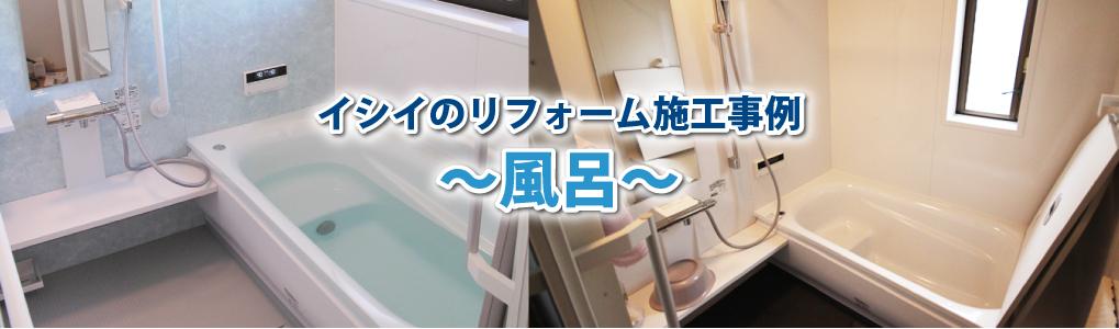 イシイのリフォーム施工事例~風呂~