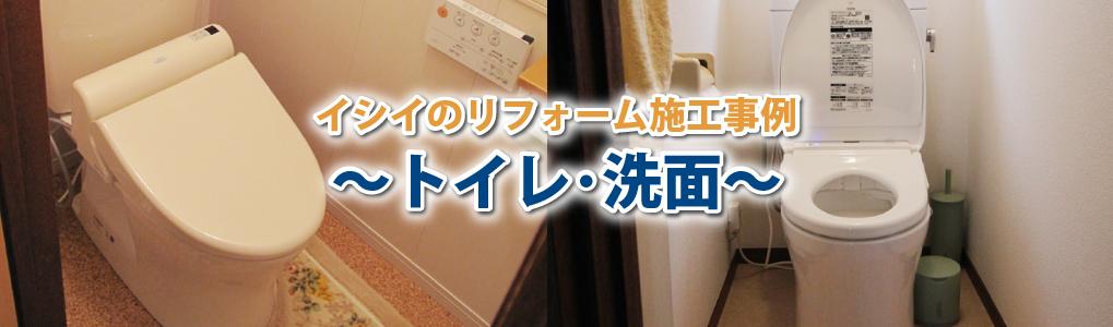 イシイのリフォーム施工事例~トイレ洗面~