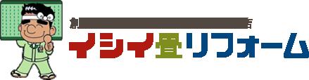 畳・襖・障子専門店「イシイ畳リフォーム」